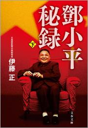 トウ小平秘録(下)-電子書籍