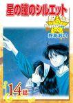 星の瞳のシルエット『フェアベル連載』 (14)-電子書籍