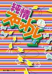 純情スロットル(3)-電子書籍