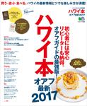 ハワイ本オアフ最新 2017-電子書籍