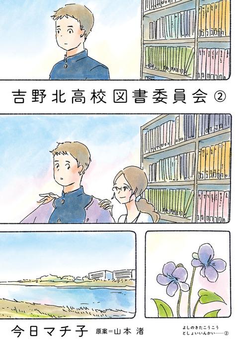吉野北高校図書委員会(2)拡大写真