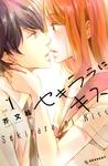 セキララにキス(1)-電子書籍