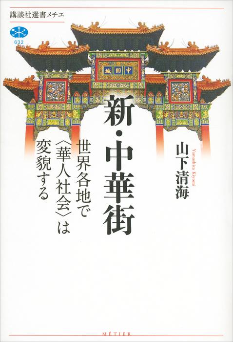 新・中華街 世界各地で〈華人社会〉は変貌する-電子書籍-拡大画像