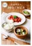 笠原将弘の 30分で和定食-電子書籍