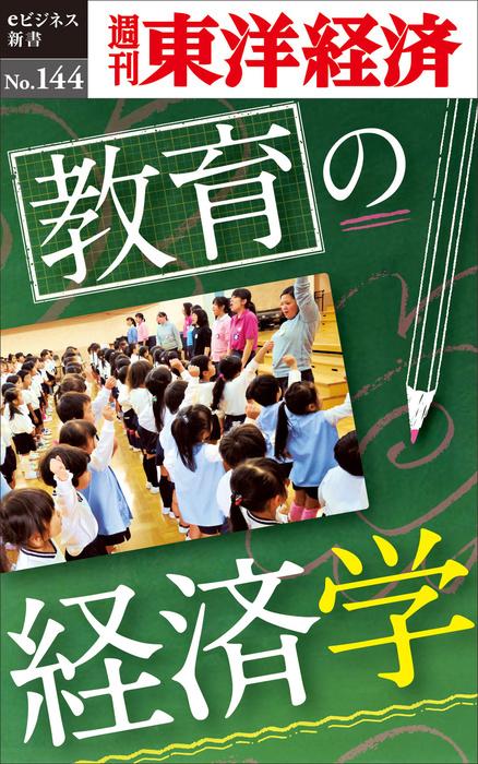 教育の経済学―週刊東洋経済eビジネス新書No.144-電子書籍-拡大画像