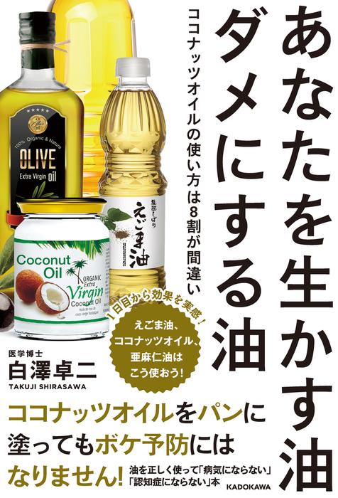 あなたを生かす油 ダメにする油 ココナッツオイルの使い方は8割が間違い拡大写真