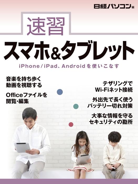速習 スマホ&タブレット iPhone/iPad、Androidを使いこなす拡大写真