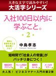 【大活字シリーズ】入社100日以内に学ぶこと。 2-電子書籍