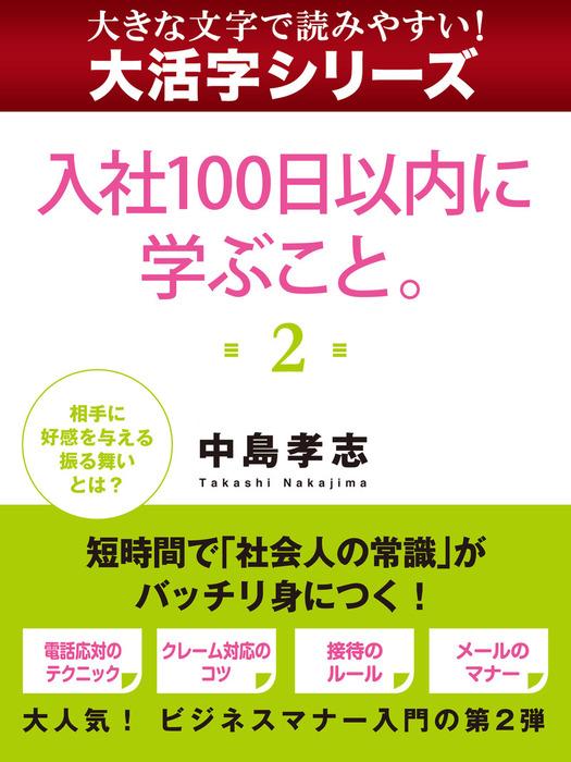 【大活字シリーズ】入社100日以内に学ぶこと。 2拡大写真