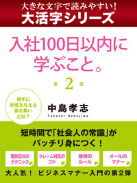 【大活字シリーズ】入社100日以内に学ぶこと。 2
