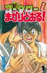新・コータローまかりとおる!(1)-電子書籍