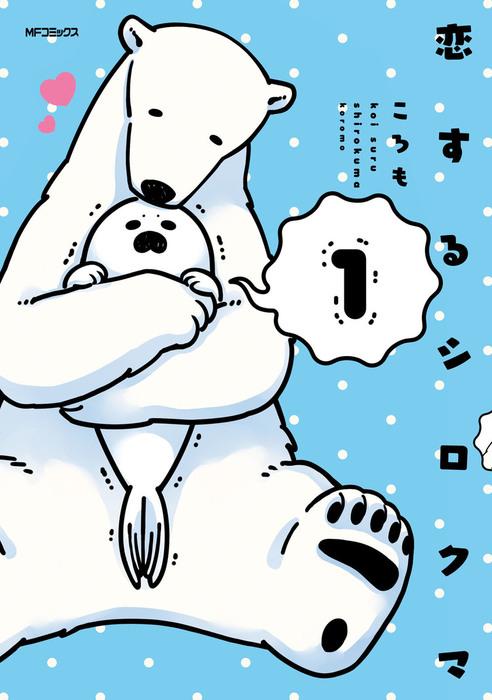 恋するシロクマ 1拡大写真