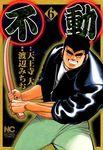 不動 6-電子書籍