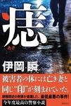 痣-電子書籍