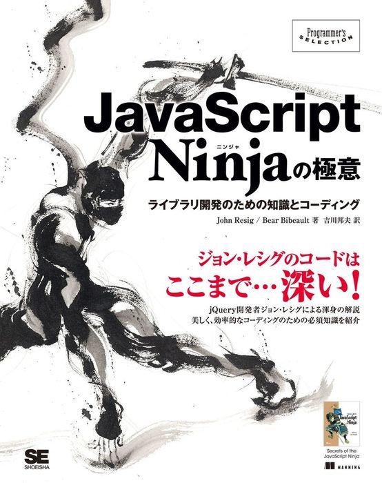 JavaScript Ninjaの極意 ライブラリ開発のための知識とコーディング拡大写真