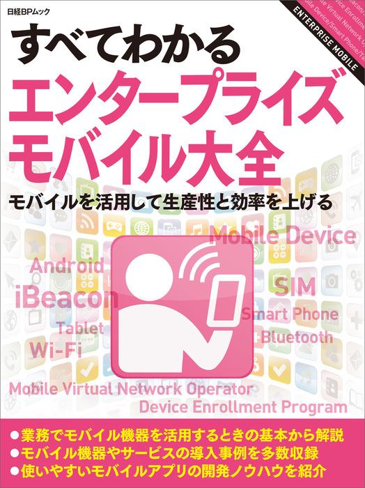 すべてわかるエンタープライズモバイル大全(日経BP Next ICT選書) モバイルを活用して生産性と効率を上げる-電子書籍-拡大画像