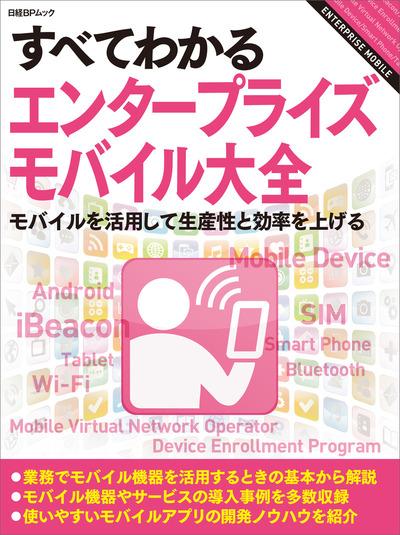 すべてわかるエンタープライズモバイル大全(日経BP Next ICT選書) モバイルを活用して生産性と効率を上げる-電子書籍