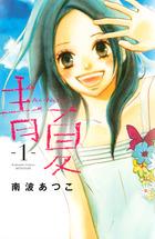「青Ao-Natsu夏」シリーズ