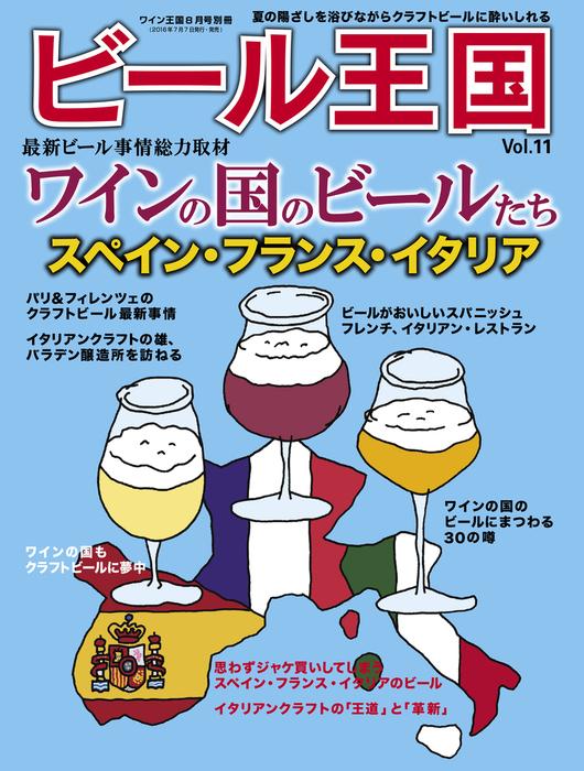 ビール王国 Vol.11 2016年 8月号拡大写真
