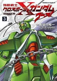 機動戦士クロスボーン・ガンダム ゴースト(3)