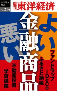 よい金融商品・悪い金融商品―週刊東洋経済eビジネス新書No.214
