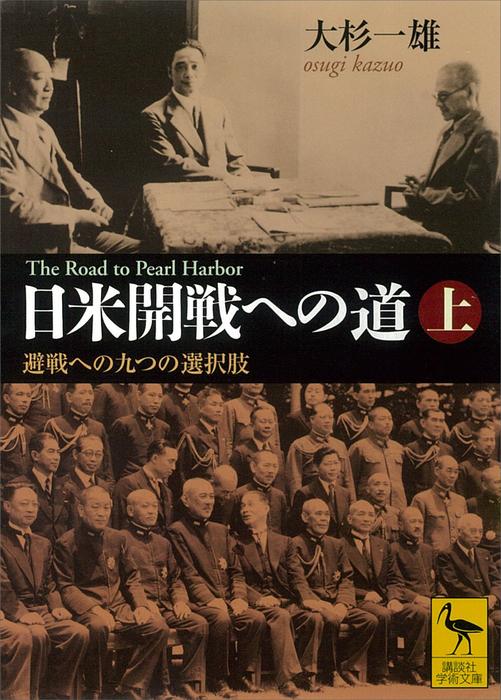 日米開戦への道 避戦への九つの選択肢 上 The Road to Pearl Harbor-電子書籍-拡大画像