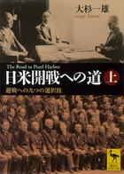 日米開戦への道 避戦への九つの選択肢(講談社学術文庫)