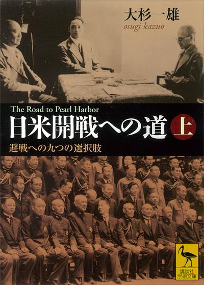 日米開戦への道 避戦への九つの選択肢 上 The Road to Pearl Harbor-電子書籍