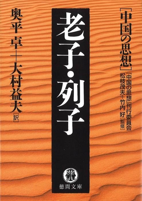 中国の思想(6) 老子・列子(改訂版)拡大写真