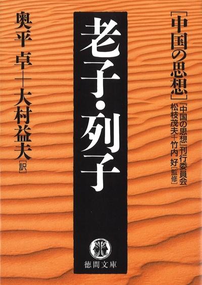 中国の思想(6) 老子・列子(改訂版)-電子書籍