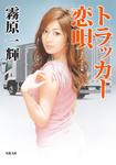 トラッカー恋唄-電子書籍