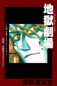 地獄劇場-電子書籍