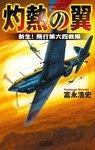 灼熱の翼-電子書籍