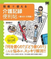 現場で使える介護記録便利帖<書き方・文例集>-電子書籍