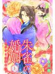 朱雀の婚姻~俺様帝と溺愛寵妃~(上)-電子書籍