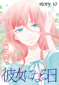 AneLaLa 彼女になる日 story10-電子書籍