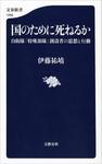 国のために死ねるか 自衛隊「特殊部隊」創設者の思想と行動-電子書籍