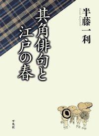 其角俳句と江戸の春