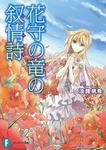 花守の竜の叙情詩1-電子書籍