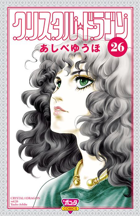 クリスタル☆ドラゴン(26)拡大写真