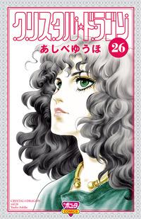 クリスタル☆ドラゴン(26)-電子書籍