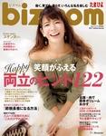 ひよこクラブ2017年1月号増刊 bizmom冬春号-電子書籍