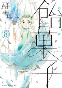 飴菓子 分冊版(8)-電子書籍