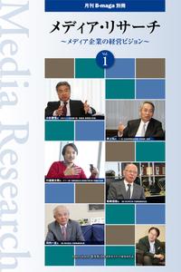メディア・リサーチ ~メディア企業の経営ビジョン~-電子書籍