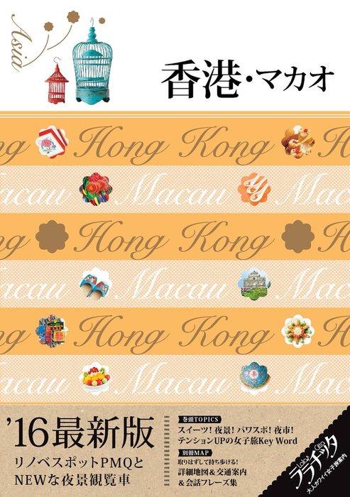 ララチッタ 香港 マカオ(2016年新版)拡大写真