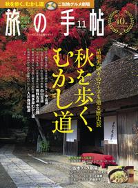 旅の手帖_2016年11月号-電子書籍