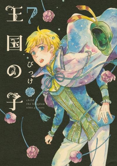 王国の子(7)-電子書籍