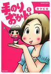 手のりおかん (1)-電子書籍