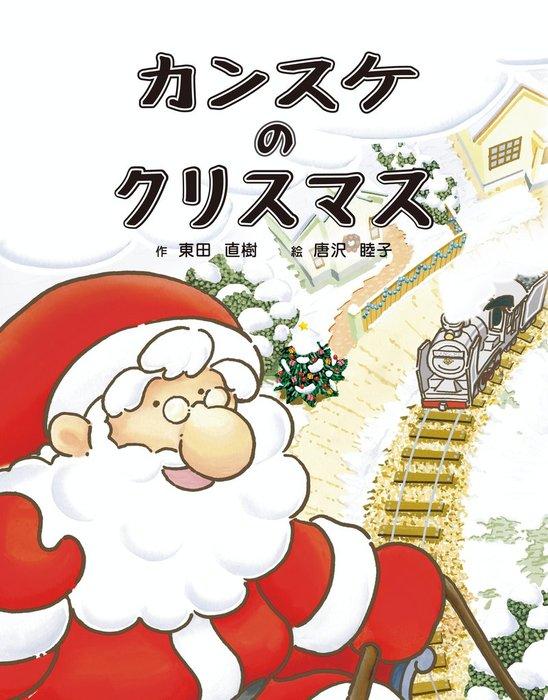 カンスケのクリスマス拡大写真