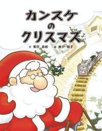 カンスケのクリスマス-電子書籍